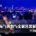 PRECISION at Ningbo for Aerosol China